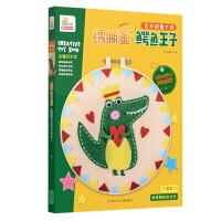 绣绷画:鳄鱼王子