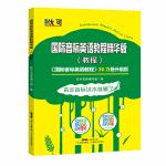 国际音标英语教程精华版(共2册)