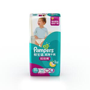 [当当自营]帮宝适 超薄干爽 婴儿拉拉裤 加加大码XXL50片(适合15kg以上)超大包装