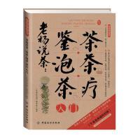 2014牛皮纸版08.老杨说茶:鉴茶泡茶茶疗入门