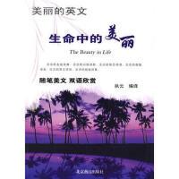 美丽的英文双语欣赏:生命中的美丽 9787540219321 执云 北京燕山出版社