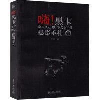 嗨!黑卡 索尼RX100/RX100II摄影手札 影友手中的摄影利器 摄影热情 刘征鲁 零基础学摄影 摄影技巧啊大全书