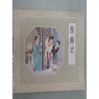 【旧书二手书九成新】连环画 西厢记