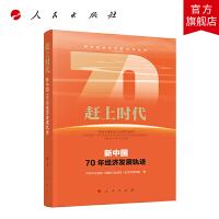 赶上时代――新中国70年经济发展轨迹(新中国经济发展70年丛书)人民出版社