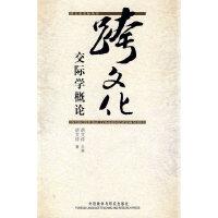 跨文化交际学概论(跨文化交际丛书)(新)――名家睿智之谈――新学科的研究成果