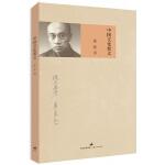 中国文化要义(梁漱溟作品全新整理 权威文本)