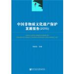中国非物质文化遗产保护发展报告(2015)