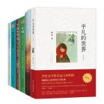 世界各国儿童文学风采套装(6册:平凡的世界普及本、战马、小绿、下雨的书店世上最好的书、神奇的收费亭、采摘幻想的女孩)