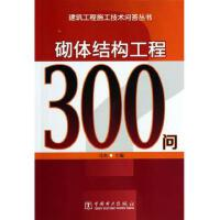 砌体结构工程300问/建筑工程施工技术问答丛书 马杰