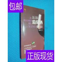 [二手旧书9成新]法国葡萄酒解说 /刘伟民 著 上海科学技术出版社