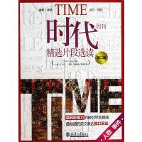 时代周刊精选片段选读第二辑(人物・事件)