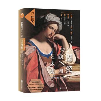 图解欧洲艺术史:17世纪(巴洛克、伦勃朗、贝尔尼尼与凡尔赛宫) 未读·艺术家 打破时间顺序,可从任何一页看起的艺术史,意大利专业艺术出版社经典读物,109个关键词串联起巴洛克艺术蓬勃发展、各流派大师层出不穷的时代,345幅全彩插图直观解读,近在手边的艺术博物馆。