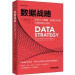 数据战略:如何从大数据、数据分析和万物互联中获利