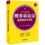 最新中华人民共和国刑事诉讼法配套解读与实例