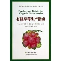 有机草莓生产指南(第七届世界草莓大会系列译文集)