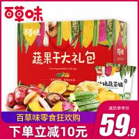 【百草味-蔬果干礼盒658g】香菇秋葵干蔬菜脆 水果干零食混合装零食大礼包