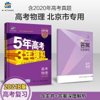 【北京发货】曲一线 2021版53B高考物理北京专用 五年高考三年模拟5年高考3年模拟b版