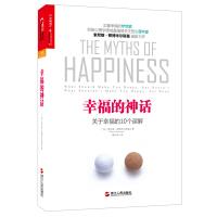 幸福的神话:关于幸福的10个误解