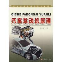 汽车发动机原理