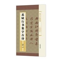 集字字帖系列・苏轼行书集字古诗