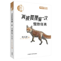 沈石溪和他喜欢的动物小说:再被狐狸骗一次.雪地狂奔