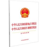 中华人民共和国耕地占用税法 中华人民共和国车辆购置税法