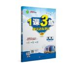 1课3练 七年级 数学 (上) 北师大版BSD 春雨教育・2019秋
