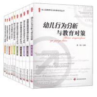 幼儿园教师 专业标准培训丛书(全10册)幼教名师成长案例解读+家长开放日的活动设计与组织++幼儿行为分析与教育对策