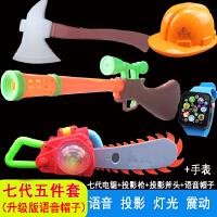 光头强电锯 熊出没玩具枪电动伐木锯套装声光投影2-3-7岁儿童玩具 +手表 送贴纸+水枪+竹蜻蜓+电池