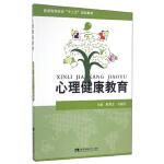 【二手旧书8成新】 心理健康教育 韩克文,马晓风 西南师范大学出版社 9787562180142