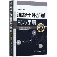 混凝土外加剂配方手册(第2版) 化学工业出版社