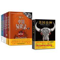 美国众神 十周年作者修订版 新增一万多字 尼尔盖曼中文版+异域密码系列之泰国异闻录+日本异闻录+印度异闻录+韩国异闻录