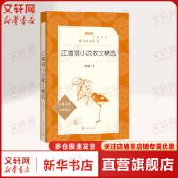 汪曾祺小说散文精选(经典名作口碑版本) 人民文学出版社