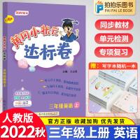黄冈小状元达标卷三年级上册英语 2021秋人教pep版
