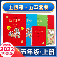 五四制绘本课堂语文五年级上册学习书练习书素材书年级阅读字词句手册5本2021秋