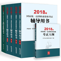 司法考试2018 2018年国家统一法律职业资格考试辅导用书+案例分析指导用书+大纲(套装共六册)