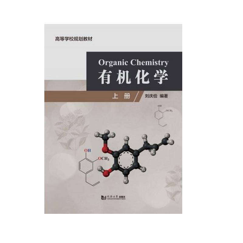 有机化学(上册)