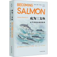 成为三文鱼 水产养殖与鱼的驯养 华东师范大学出版社