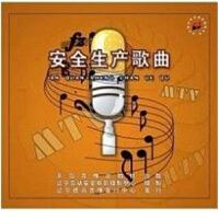 安全生产歌曲 精华版 1VCD