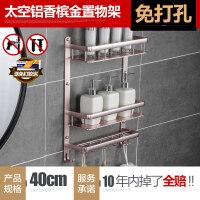 【新品特惠】免打孔浴室置物架 太空铝毛巾架卫生间置物架壁挂浴巾架五金挂件