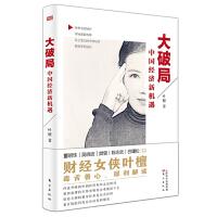 大破局:中国经济新机遇(团购,请致电400-106-6666转6)