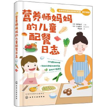 营养师妈妈的儿童配餐日志 学龄前儿童的营养配餐 一日三次巧搭配