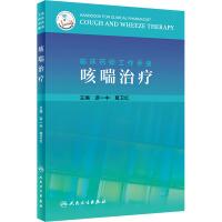 临床药师工作手册咳喘治疗配增值 人民卫生出版社