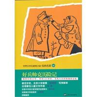 好兵帅克历险记-107-世界文学名著青少版.经典名著