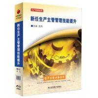 新任生产主管管理技能提升 主讲:沈凡 4VCD北京高教音像出版社