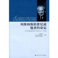 """列维纳斯的世纪或他者的命运――""""杭州列维纳斯国际学术研讨会""""论文集"""