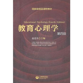 教育心理学(第四版) *精品课程教材