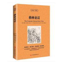 格林童话 读名著学英语 中英文英汉对照世界经典文学名著 中小学生英语原着读物 语法巩固