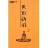 6元本中华国学百部 世说新语 [南北朝] 刘义庆,蒋筱波 9787807363255睿智启图书