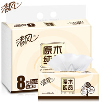 清风原木纯品抽纸抽取式面巾纸纸巾2层150抽8包多省包邮